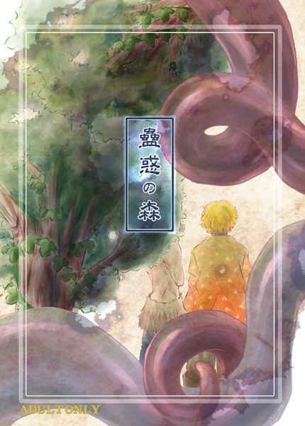 蠱惑の森 [七味堂(ちはや)] 鬼滅の刃