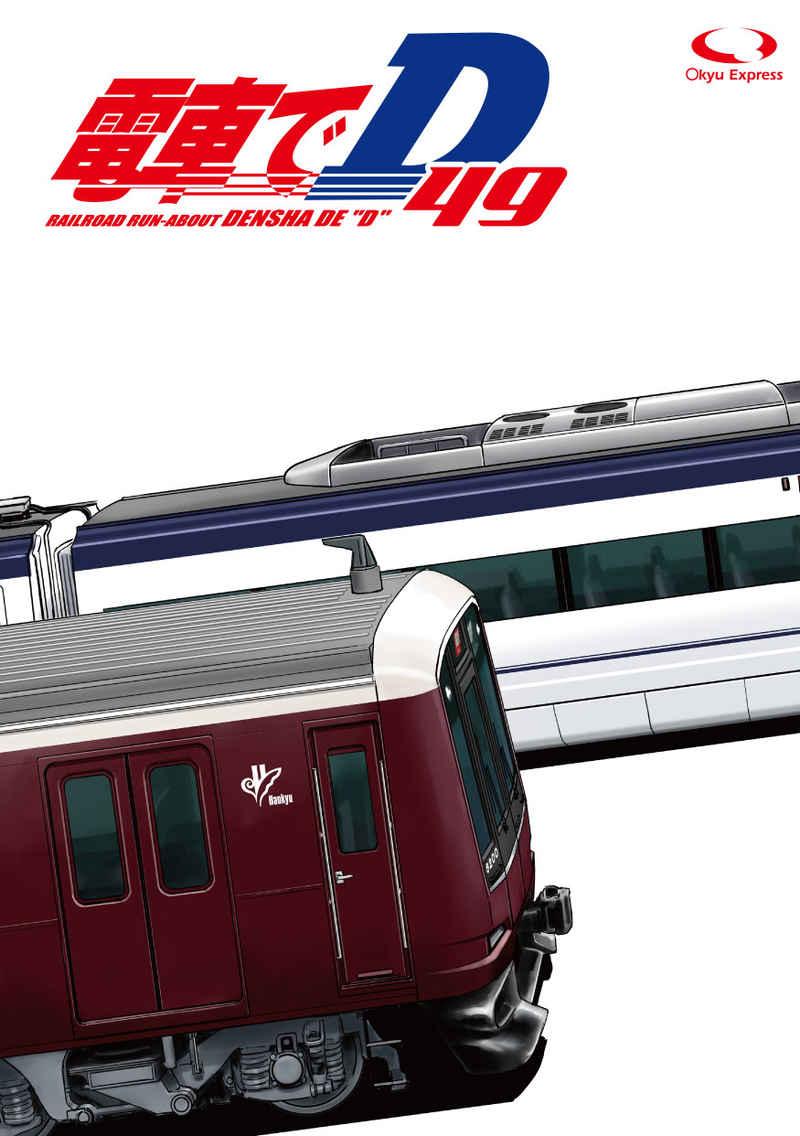 電車でD49 [○急電鉄(きよ○)] 頭文字D