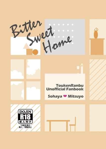 Bitter Sweet Home [hidden1(emu)] 刀剣乱舞