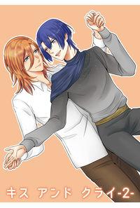 キス アンド クライ -2-