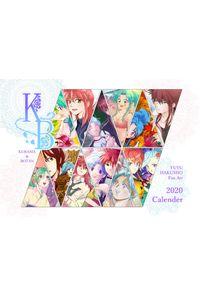 蔵ぼカレンダー2020