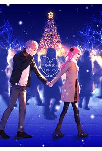 #冬の恋人チャレンジ
