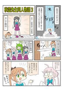 秋雲先生同人物語3