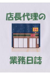 店長代理の業務日誌