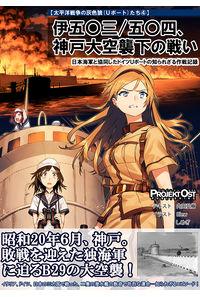伊五〇三/五〇四、神戸大空襲下の戦い