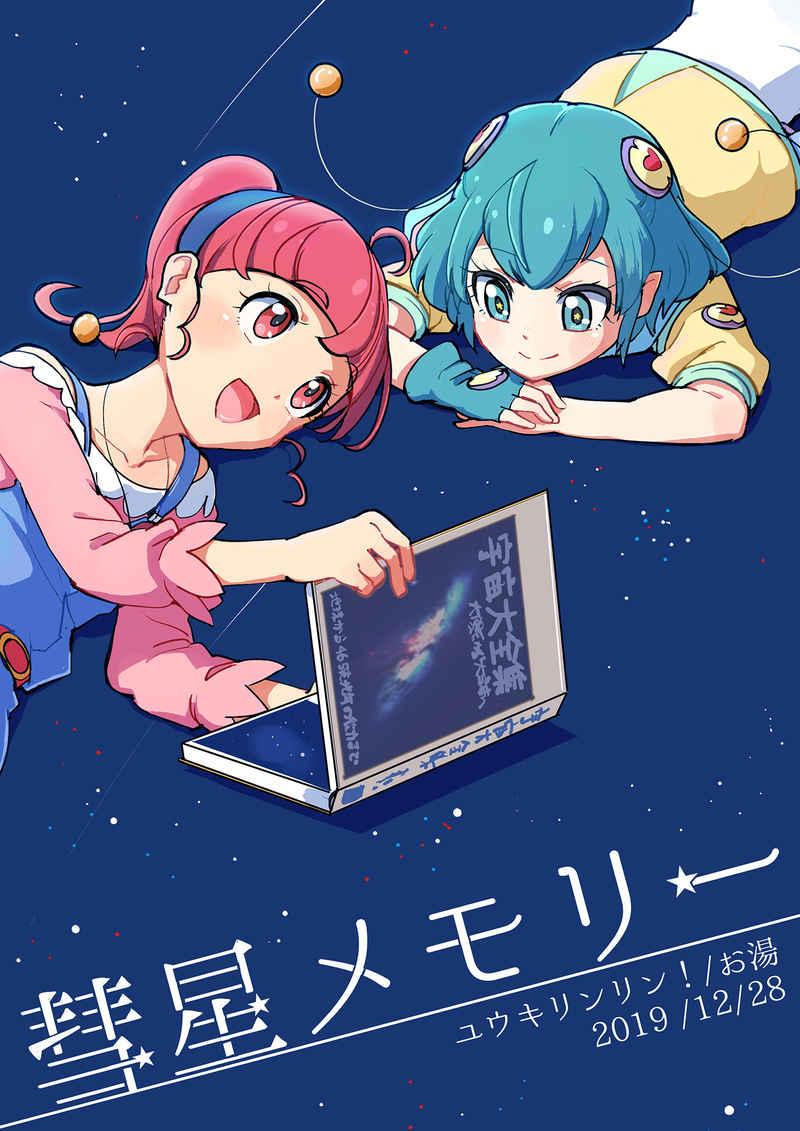 彗星メモリー [ユウキリンリン!(お湯)] プリキュア