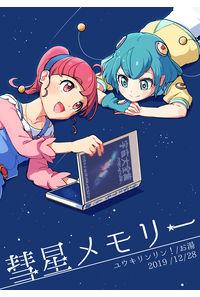 彗星メモリー