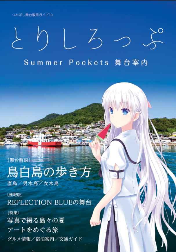 とりしろっぷ ~Summer Pockets 舞台案内~ [つればし(リジス)] KEY