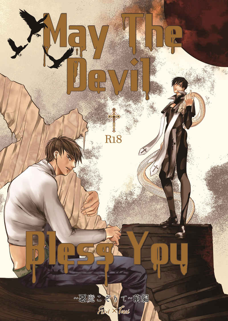 May The Devil Bless You [莊燕so-en(うぃんたむ)] 進撃の巨人