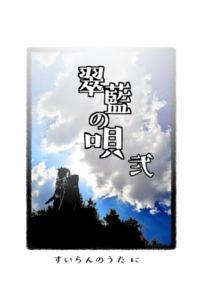 翠藍の唄 弐