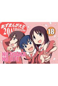 NO OSAKA NO LIFE 18