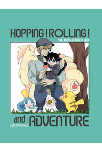 HOPPING!ROLLING!andADVENTURE