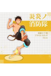 炎炎ノ消防隊 アクリルスタンド Ver.2