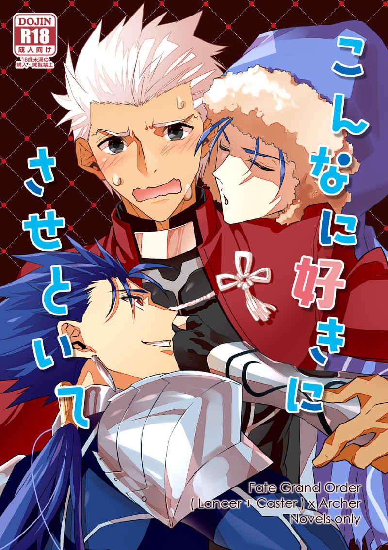 こんなに好きにさせといて [梨園堂(梨)] Fate/Grand Order