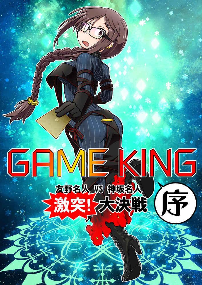 GAME KING(序)
