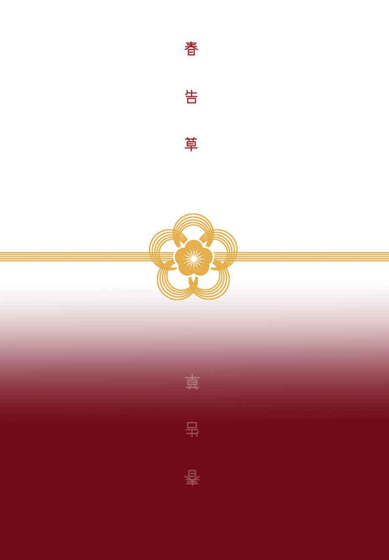 春告草 [神凪(セツラ)] 鬼滅の刃