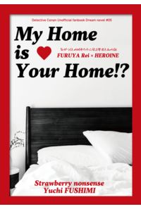 My Home is Your Home!? 気がつくと何時もウチに居る零君と私の話