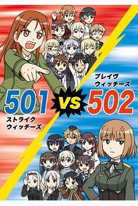 501vs502