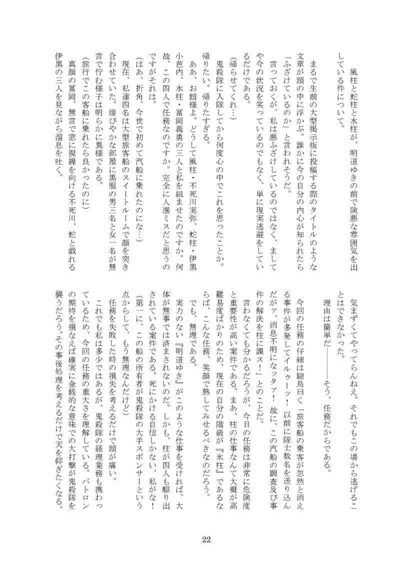 夢 刃 きめ 小説 つの