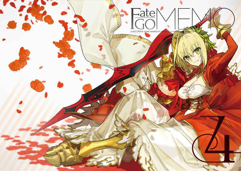 Fate/GOMEMO4