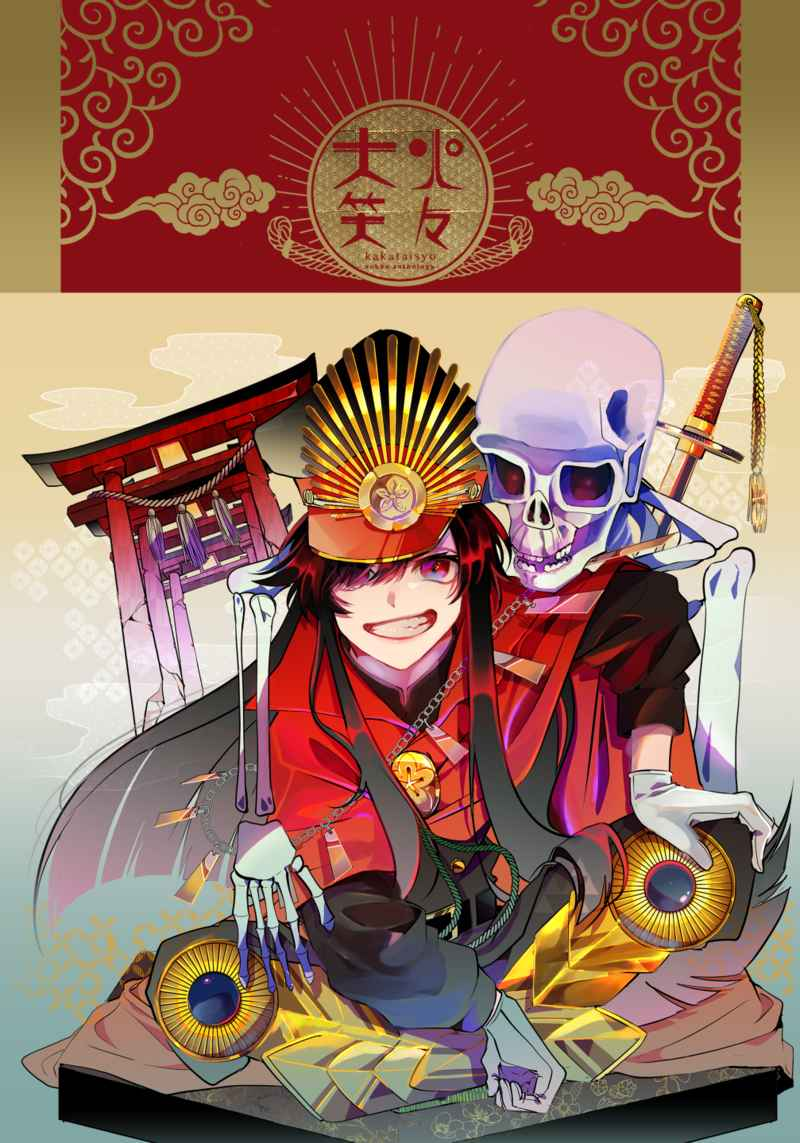 ノッブアンソロジー 火々大笑 [超新星ボーイ(侍狼)] Fate/Grand Order