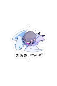 【つながるチャーム】おやすみかいば.zZ