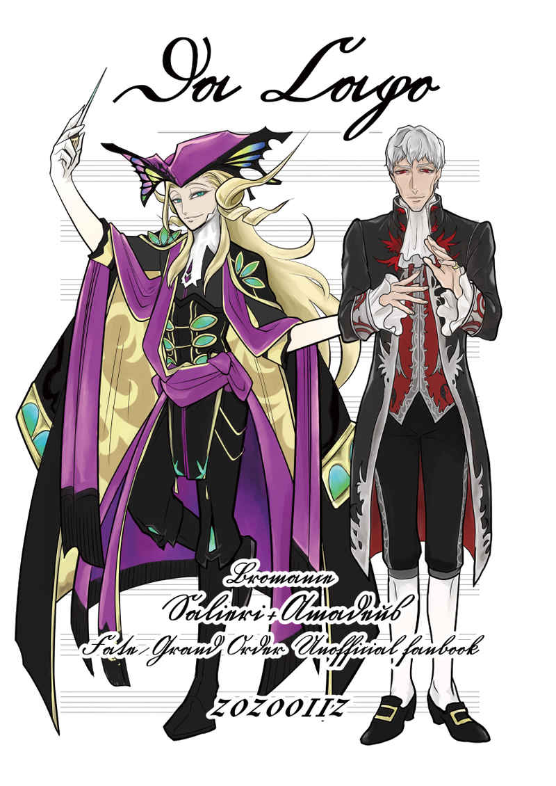 Da Capo [ロータスフラワー(eringi)] Fate/Grand Order