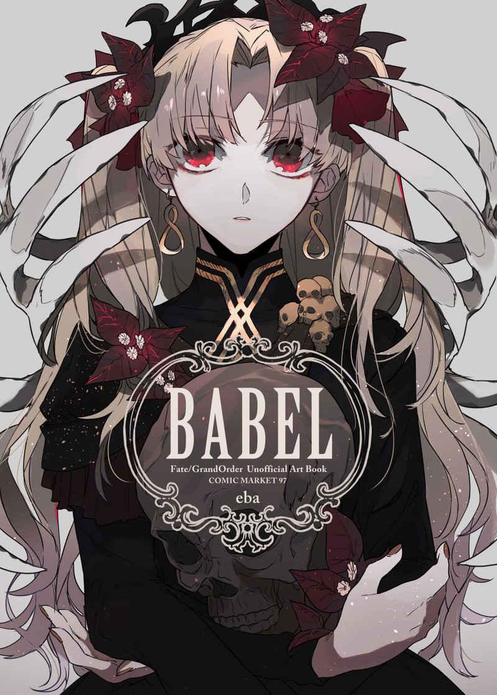 BABEL [ebanoniwa(eba)] Fate/Grand Order