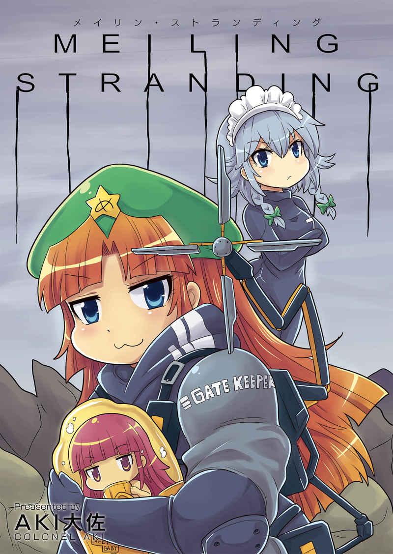MEILING STRANDING