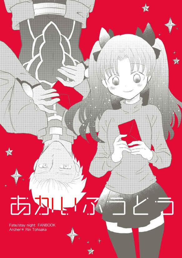 あかいふうとう [突撃蝶々(山名沢湖)] Fate