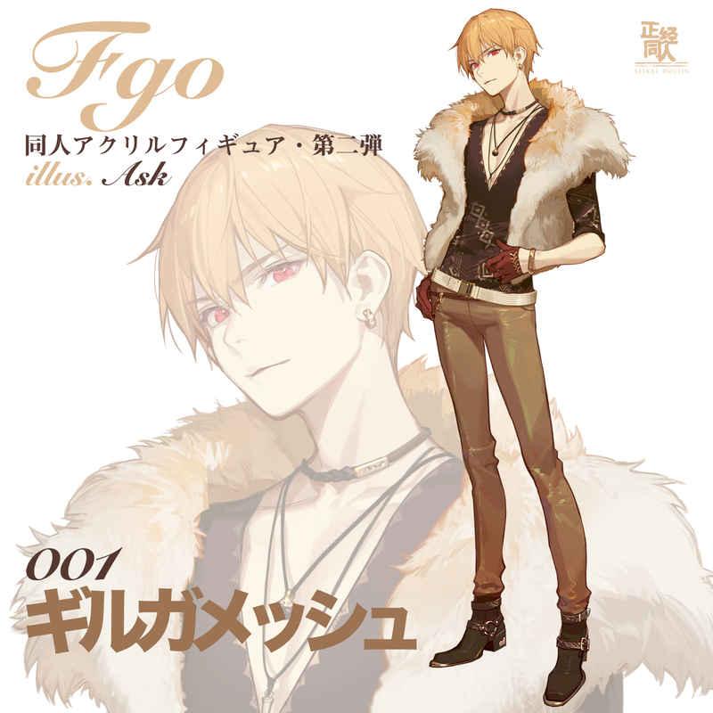 FGO同人アクリルフィギュア第二弾・ギルガメッシュ [正経同人(ASK)] Fate/Grand Order