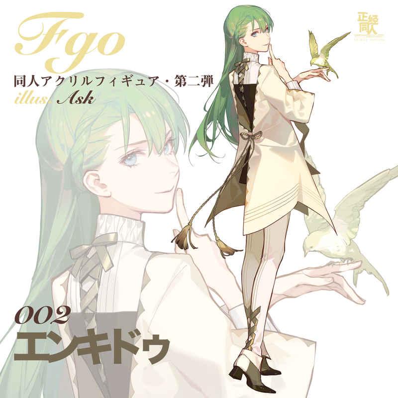 FGO同人アクリルフィギュア第二弾・エルキドゥ [正経同人(ASK)] Fate/Grand Order