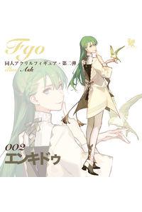 FGO同人アクリルフィギュア第二弾・エルキドゥ