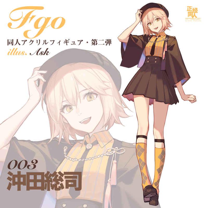 FGO同人アクリルフィギュア第二弾・沖田総司 [正経同人(ASK)] Fate/Grand Order