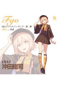 FGO同人アクリルフィギュア第二弾・沖田総司