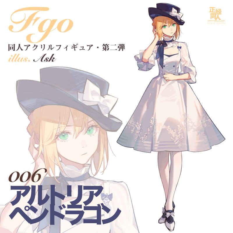 FGO同人アクリルフィギュア第二弾・アルトリア [正経同人(ASK)] Fate/Grand Order