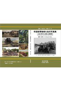 帝国陸軍機械化砲兵写真集~火砲、牽引車、自走砲、自動車類~