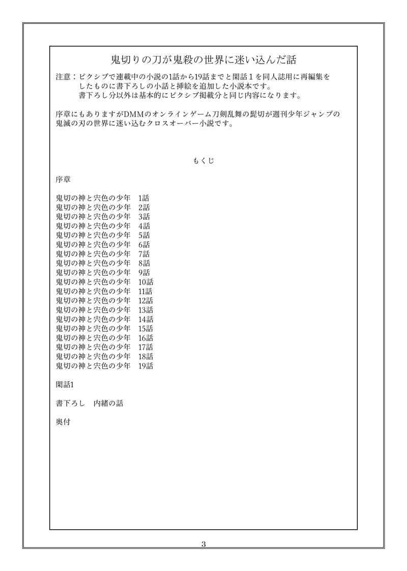 小説 コード ブルー