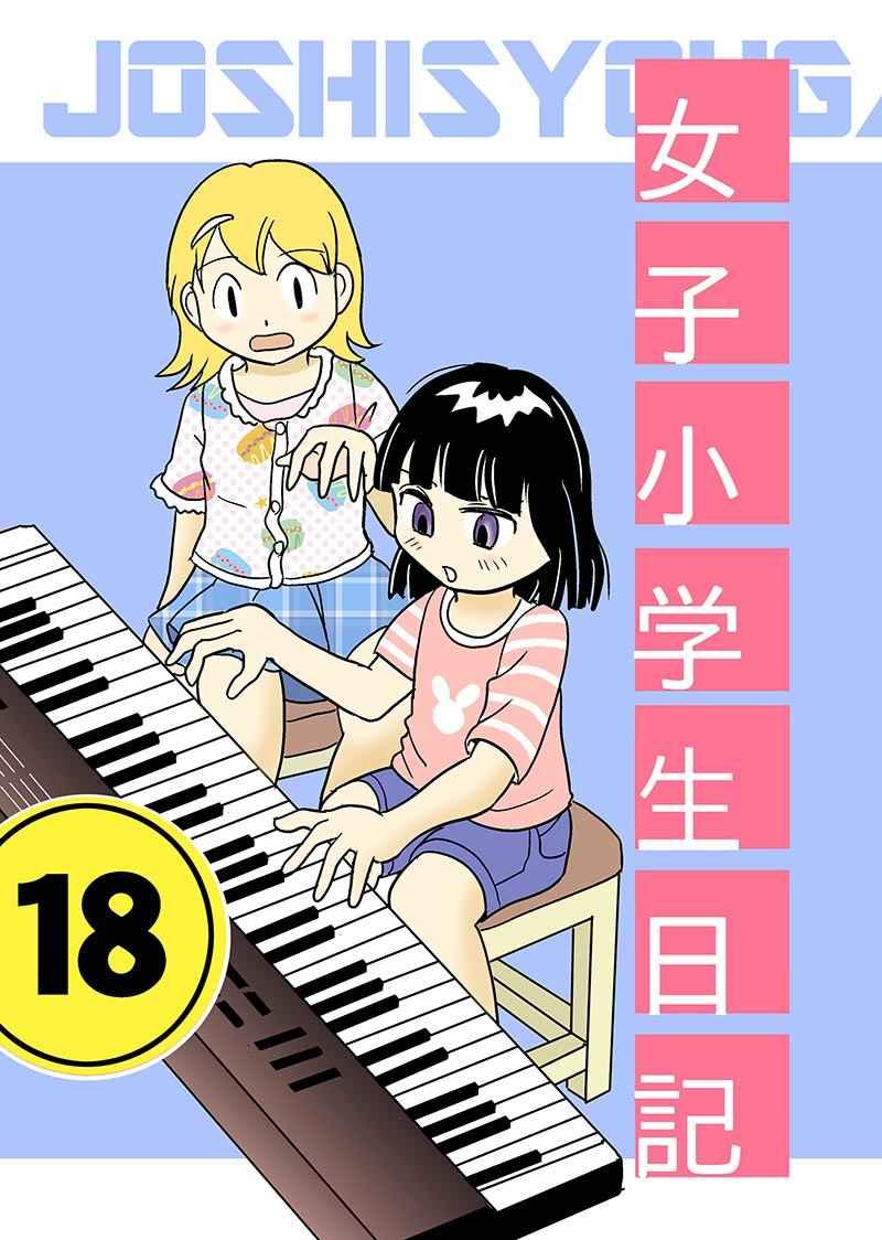 女子小学生日記18