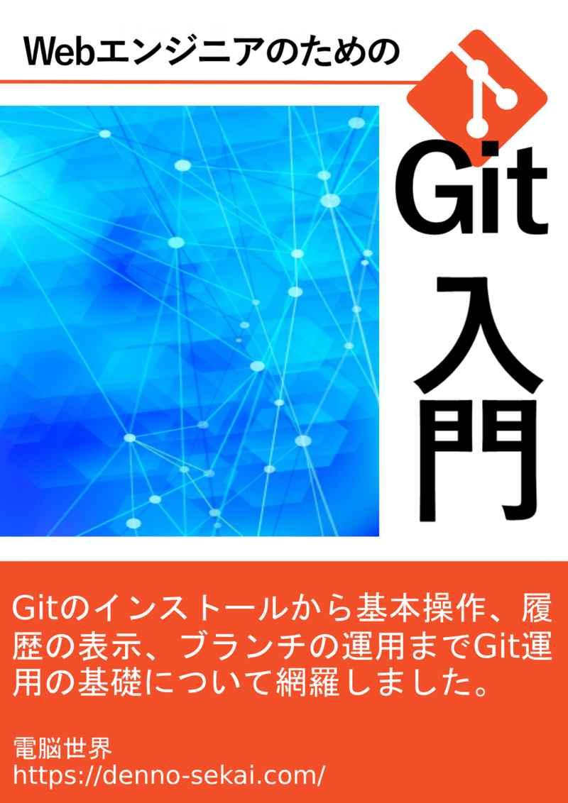 webエンジニアのためのGit入門