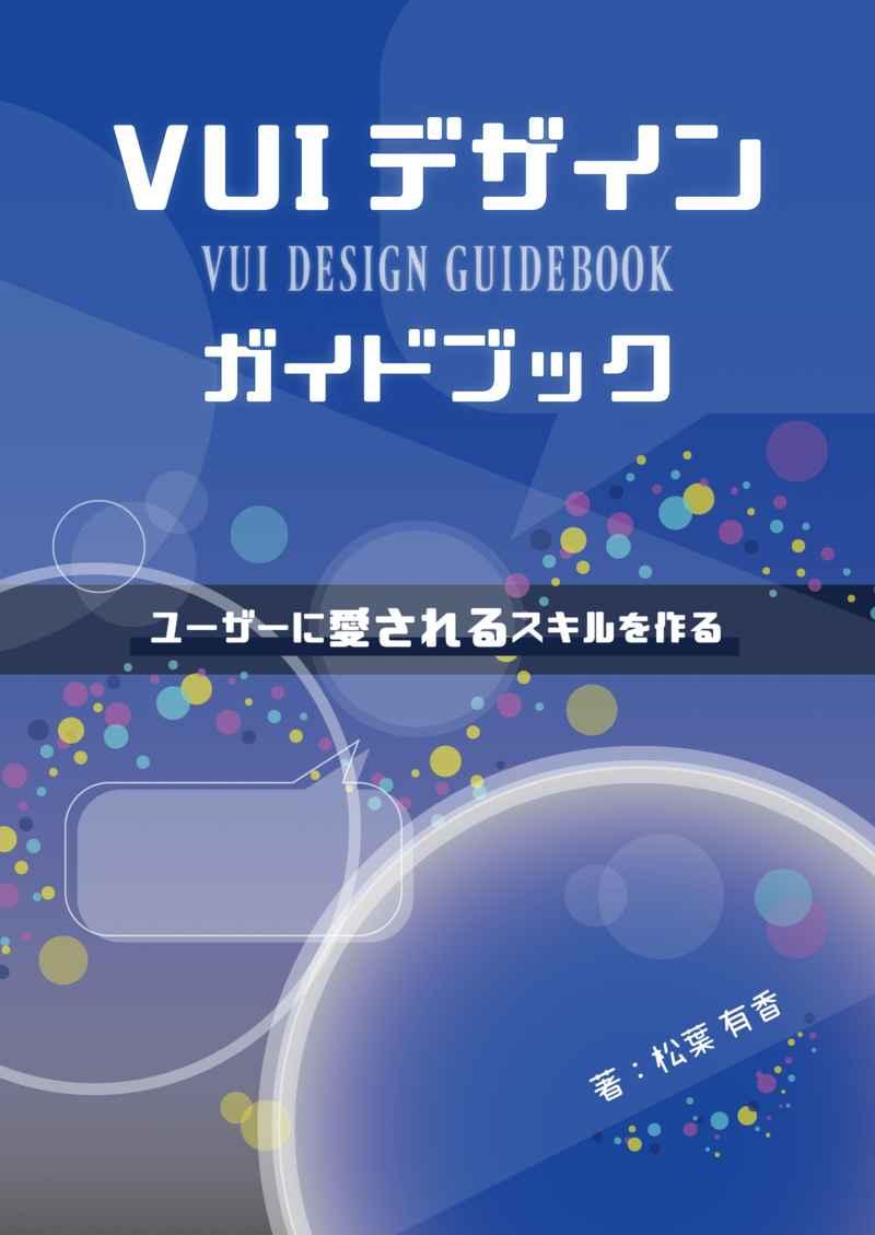 VUIデザインガイドブック ユーザーに愛されるスキルを作る