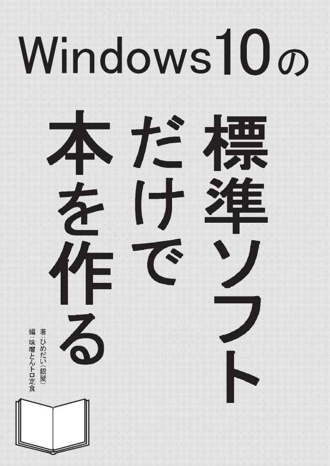 Windows10の標準ソフトだけで本を作る