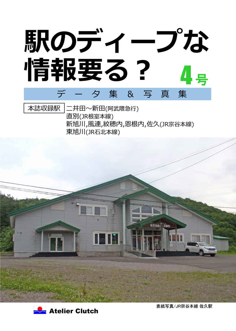 駅のディープな情報要る? 4号 [Atelier Clutch(倉本鉄政)] 鉄道