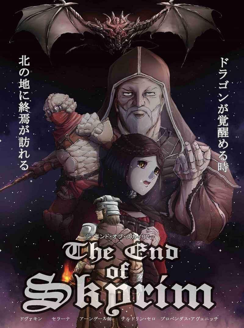 The End of Skyrim  [シベリア送り(ピロシキ)] その他