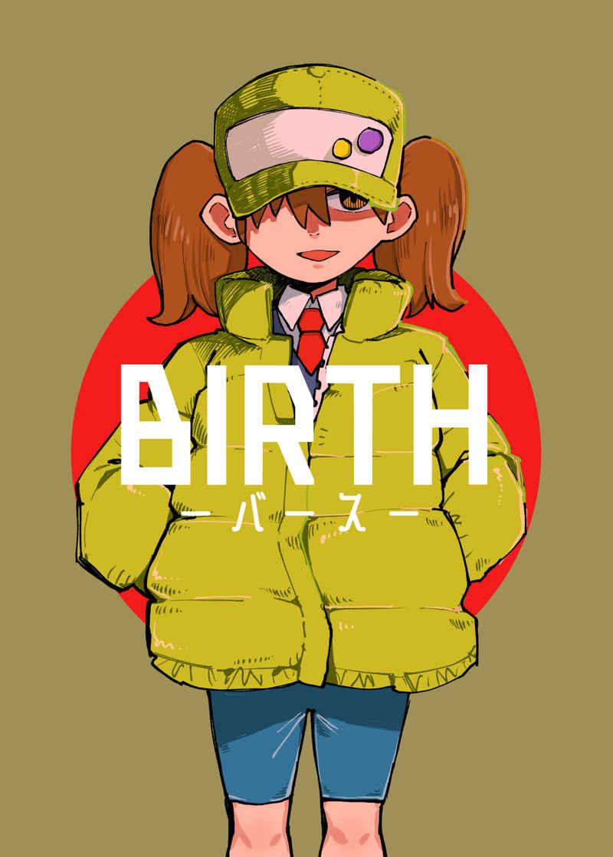 BIRTH [ぐっすりん(枕楽)] 艦隊これくしょん-艦これ-
