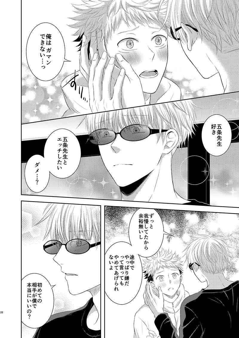 アーカイブ 戦 Bl 呪術 廻