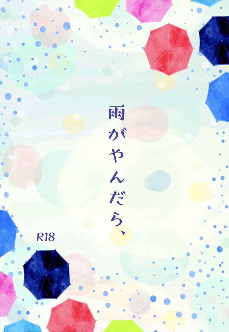 雨がやんだら [雨ノ月(雨月)] K