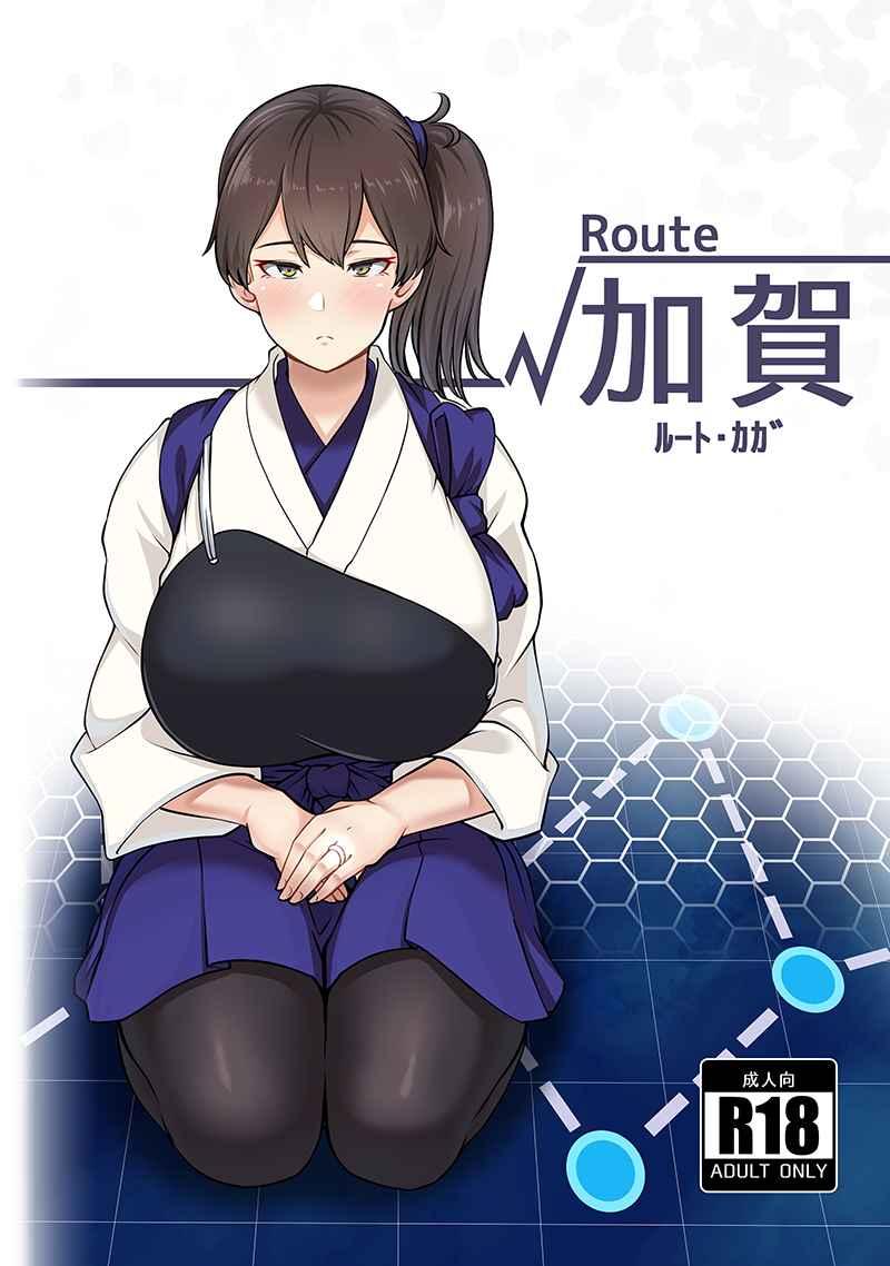 ルート加賀 [無機物ハート(コノシゲ)] 艦隊これくしょん-艦これ-
