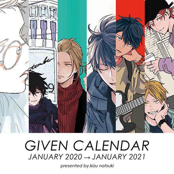 ギヴンカレンダー2020 [キヅナツキ(キヅナツキ)] オリジナル
