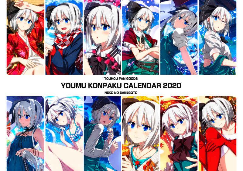 魂魄妖夢カレンダー2020